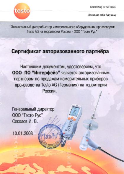 Официальный партнёр TESTO Rus AG